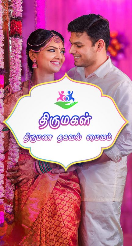 matrimony mobile app